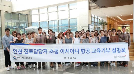 아시아나항공, 진로 지도 담당자 초청 교육 기부 설명회 개최